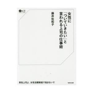 本 ISBN:9784872907803 藤井佐和子/著 出版社:WAVE出版 出版年月:2016年...