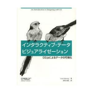 本 ISBN:9784873116464 Scott Murray/著 長尾高弘/訳 出版社:オライ...