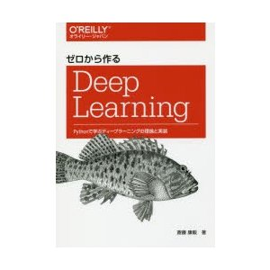 ゼロから作るDeep Learning Pyth...の商品画像