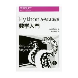 本 ISBN:9784873117683 Amit Saha/著 黒川利明/訳 出版社:オライリー・...