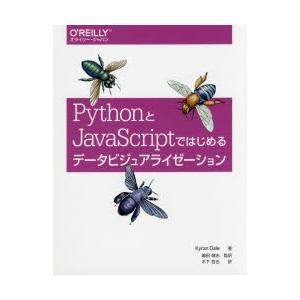 PythonとJavaScriptではじめるデー...の商品画像
