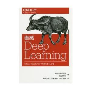 直感Deep Learning Python×Kerasでアイデアを形にするレシピ|starclub