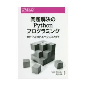 本 ISBN:9784873118512 Srini Devadas/著 黒川利明/訳 出版社:オラ...