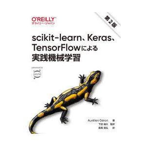 scikit‐learn、Keras、TensorFlowによる実践機械学習 starclub