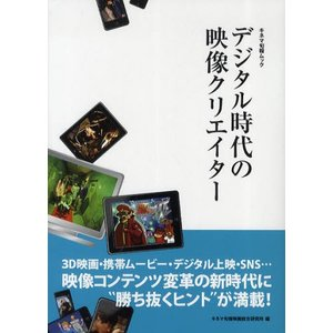 本[ムック] ISBN:9784873767376 キネマ旬報映画総合研究所/編 出版社:キネマ旬報...