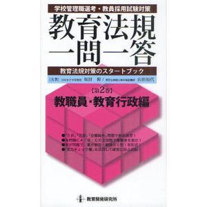教育法規一問一答 学校管理職選考・教員採用試験対策 第2巻 ...