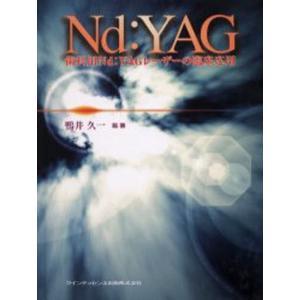 歯科用Nd:YAGレーザーの臨床応用 starclub