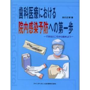 歯科医療における院内感染予防への第一歩 できるところから始めよう starclub