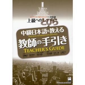 本 ISBN:9784874245293 近藤純子/主筆 岡まゆみ/主筆 筒井通雄/英訳・文法監修 ...