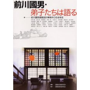 本 ISBN:9784874609026 前川国男建築設計事務所OB会有志/著 出版社:建築資料研究...