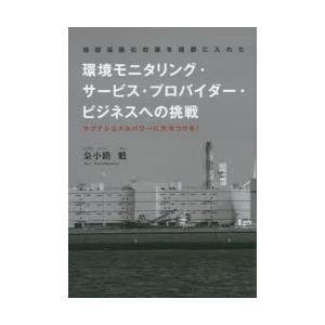 環境モニタリング・サービス・プロバイダー・ビジネスへの挑戦 ...