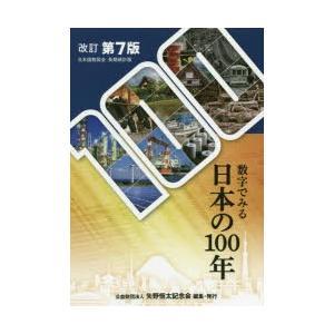 数字でみる日本の100年 日本国勢図会長期統計版