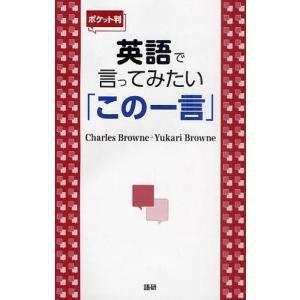 語学カセット ISBN:9784876152353 出版社:語研 語学 ≫ 英語 [ 会話 ] エイ...