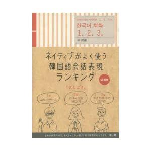 語学カセット ISBN:9784876152858 林周禧/著 出版社:語研 出版年月:2014年0...