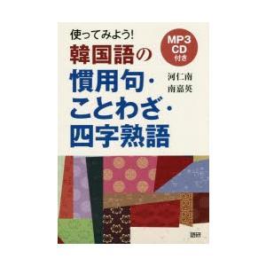 CDブック ISBN:9784876153411 河 仁南 南 嘉英 出版社:語研 出版年月:201...