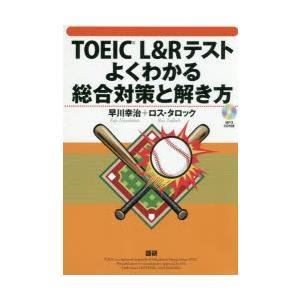 CDブック ISBN:9784876153442 早川 幸治 著 R.タロック 著 出版社:語研 出...