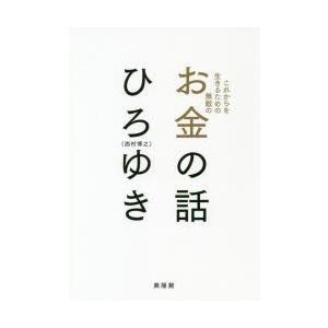 本 ISBN:9784877232375 ひろゆき/著 出版社:興陽館 出版年月:2019年03月 ...