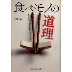 本 ISBN:9784880434216 佐藤達夫/著 出版社:じゃこめてい出版 出版年月:2010...