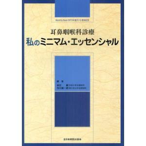 耳鼻咽喉科診療 私のミニマム・エッセンシャル Monthly Book ENTONI創刊10周年記念|starclub