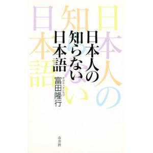日本人の知らない日本語|starclub