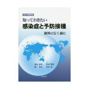 本 ISBN:9784882670674 高山直秀/著 菅沼明彦/著 城青衣/著 中山栄一/著 出版...