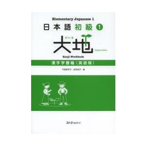日本語初級1大地漢字学習帳 英語版