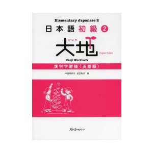 日本語初級2大地漢字学習帳 英語版