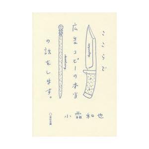 本 ISBN:9784883353163 小霜和也/著 出版社:宣伝会議 出版年月:2014年11月...