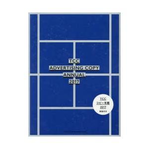 本 ISBN:9784883354214 東京コピーライターズクラブ/編集 出版社:宣伝会議 出版年...