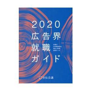 広告界就職ガイド 2020|starclub