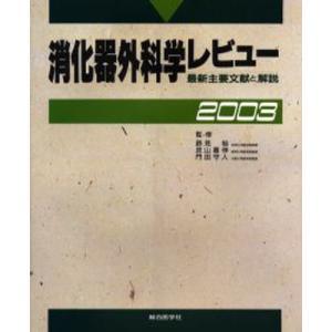 消化器外科学レビュー 最新主要文献と解説 2003|starclub