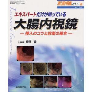 消化器内視鏡レクチャー Vol1No2|starclub