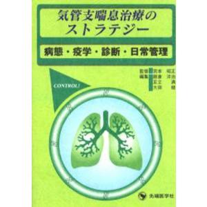 気管支喘息治療のストラテジー 病態・疫学・診断・日常管理 starclub