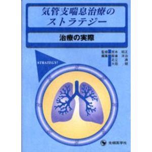 気管支喘息治療のストラテジー 治療の実際 starclub