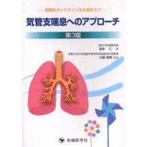気管支喘息へのアプローチ 国際的ガイドラインをも踏まえて starclub