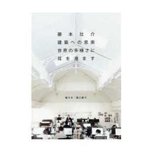 本 ISBN:9784887063808 藤本壮介/著 瀧口範子/聞き手 出版社:TOTO出版 出版...