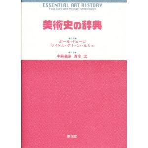 美術史の辞典