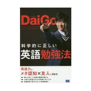 本 ISBN:9784887246003 DaiGo/著 出版社:DHC 出版年月:2018年03月...
