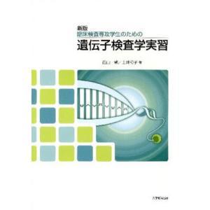 遺伝子検査学実習 新版...
