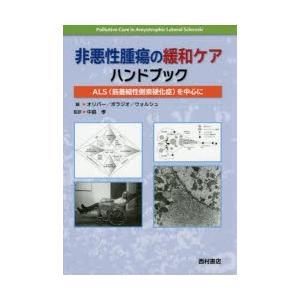 本 ISBN:9784890134755 D.オリバー/編 G.D.ボラジオ/編 D.ウォルシュ/編...