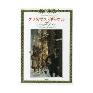 本 ISBN:9784890139446 チャールズ・ディケンズ/作 ロベルト・インノチェンティ/絵...