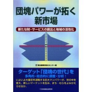 本 ISBN:9784890228539 東北産業活性化センター/編 出版社:日本地域社会研究所 出...
