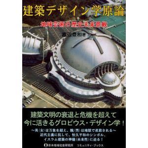 建築デザイン学原論 地球芸術の歴史未来景観|starclub