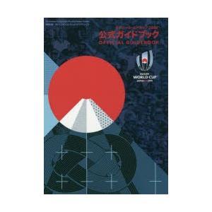 ラグビーワールドカップ2019公式ガイドブック|starclub