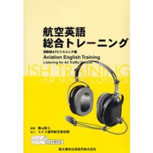 航空英語総合トレーニング リスニン 3版|starclub