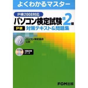 パソコン検定試験〈P検〉準2級対策テキスト&問題集