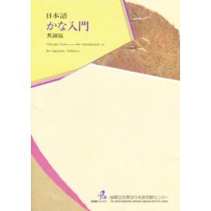 日本語かな入門 英語版