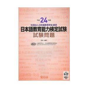 日本語教育能力検定試験試験問題 平成24年度