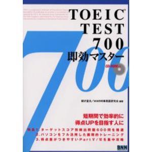 本 ISBN:9784893699244 柳沢富夫/編著 WWR時事英語研究会/編著 出版社:ビー・...