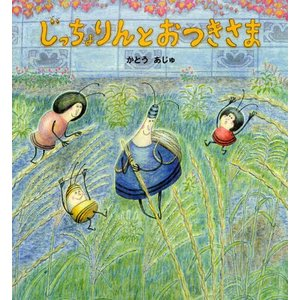 本 ISBN:9784894237896 かとうあじゅ/作 出版社:文溪堂 出版年月:2012年09...